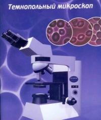 Темнопольный микроскоп для исследования капли крови