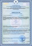 Сертификат на Витаспектр XL