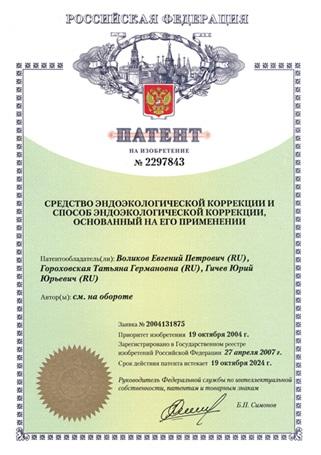 Патент на очищающий комплекс Истоки чистоты